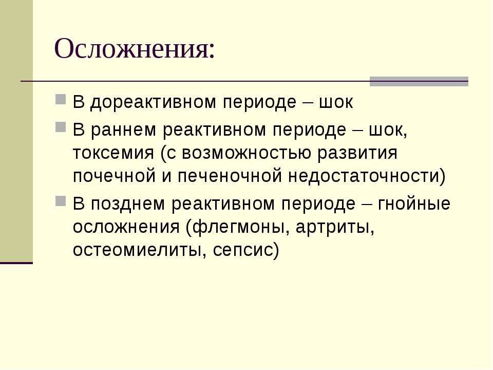 Осложнения: В дореактивном периоде – шок В раннем реактивном периоде – шок, т...