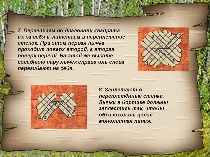 7. Перегибаем по диагонали квадрата их на себя и заплетаем в переплетение сте...