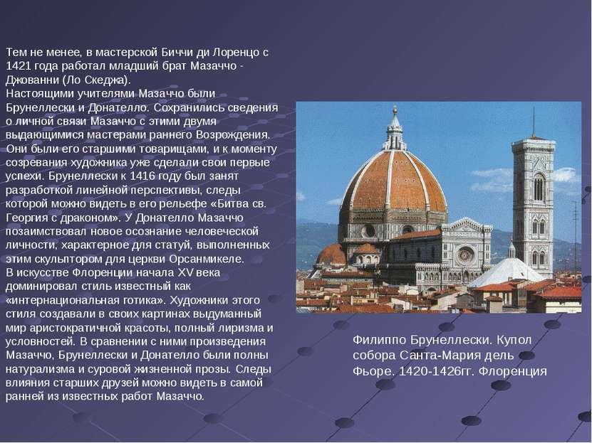 Тем не менее, в мастерской Биччи ди Лоренцо с 1421 года работал младший брат ...
