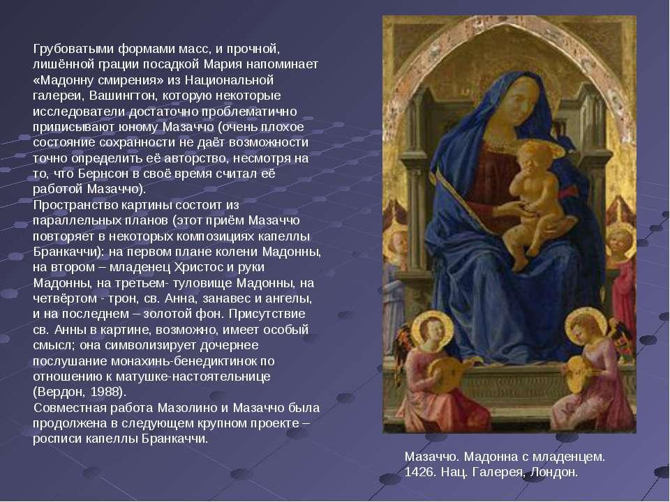 Грубоватыми формами масс, и прочной, лишённой грации посадкой Мария напоминае...