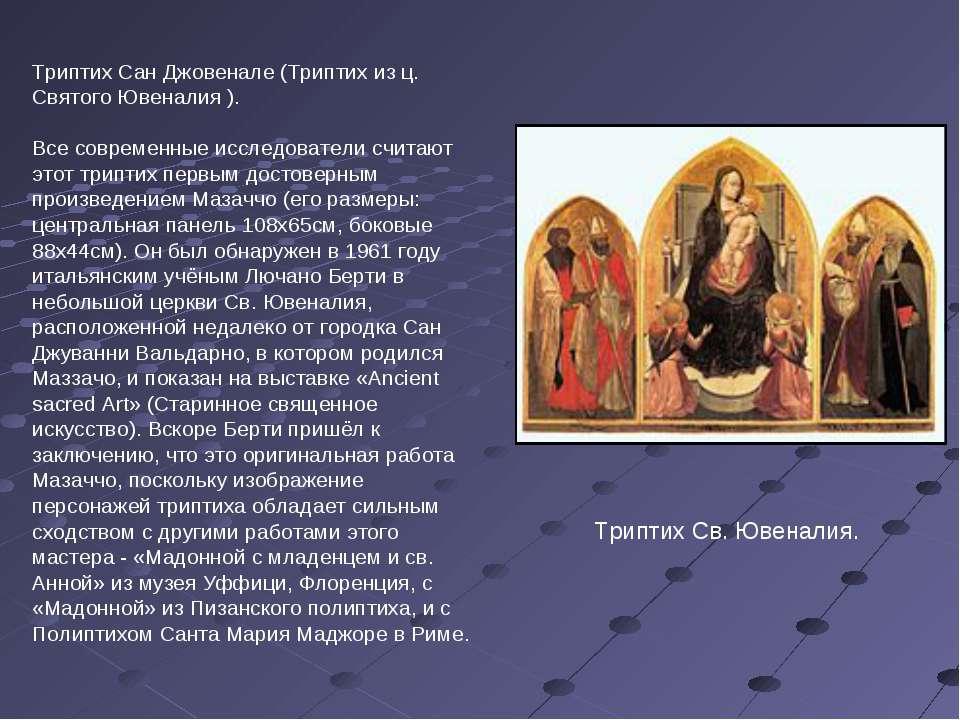 Триптих Сан Джовенале (Триптих из ц. Святого Ювеналия ). Все современные иссл...