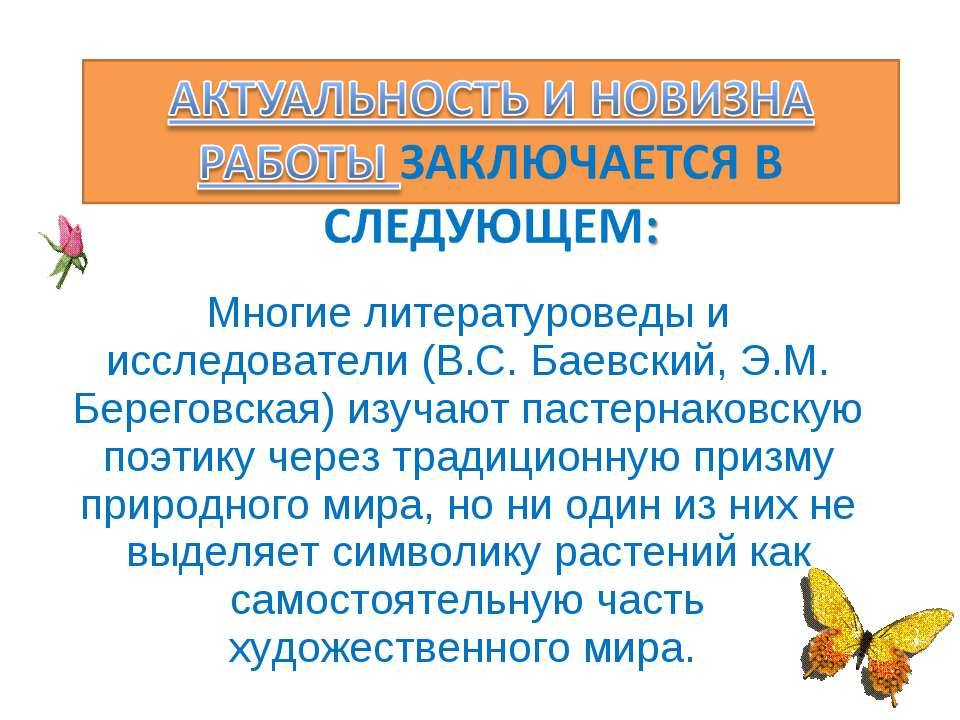 Многие литературоведы и исследователи (В.С. Баевский, Э.М. Береговская) изуча...