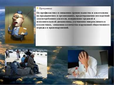 Программа: По профилактике и снижению уровня пьянства и алкоголизма на предпр...