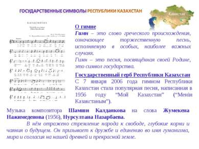 Музыка композитора Шамши Калдаякова на слова Жумекена Нажимеденова (1956), Ну...