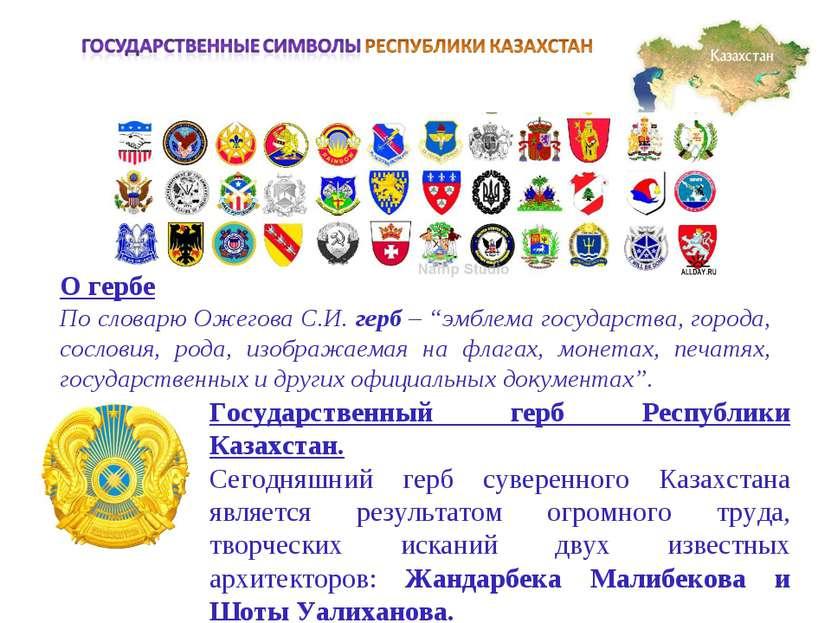 """О гербе По словарю Ожегова С.И. герб – """"эмблема государства, города, сословия..."""