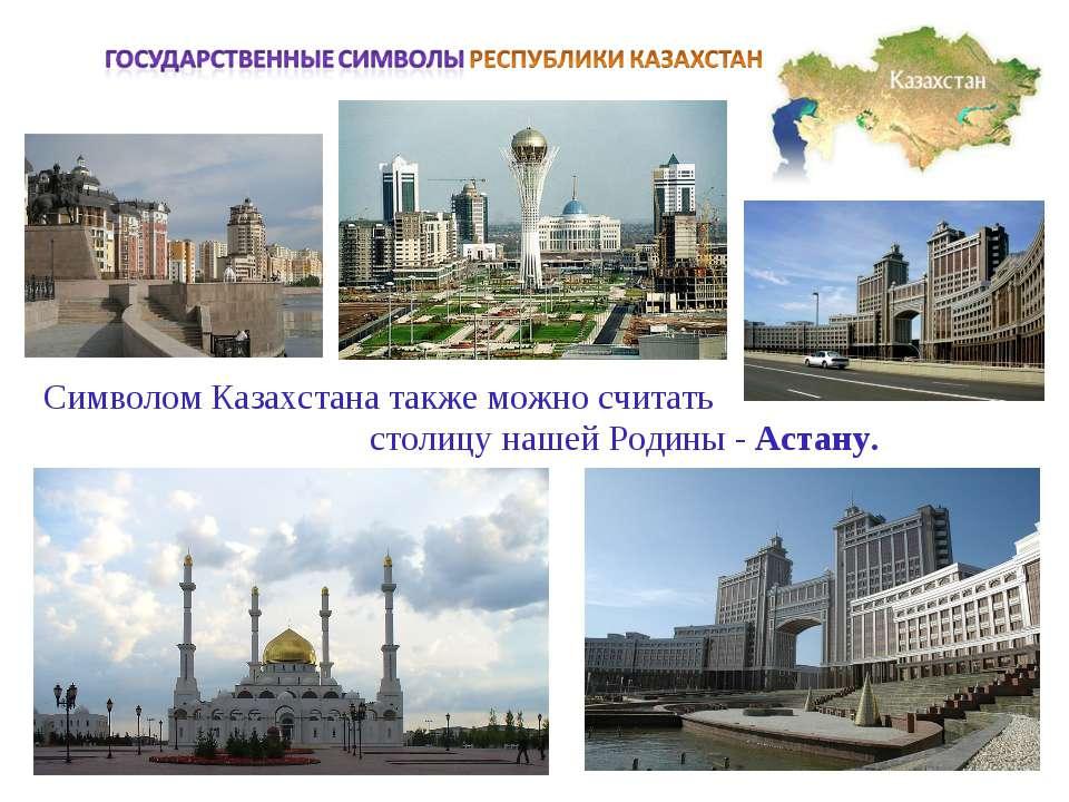 Символом Казахстана также можно считать столицу нашей Родины - Астану.