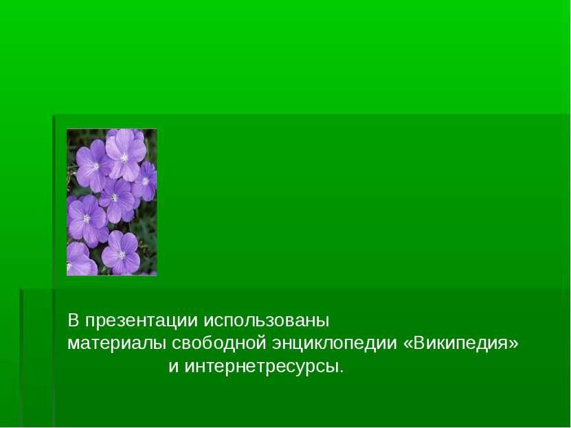 В презентации использованы материалы свободной энциклопедии «Википедия» и инт...