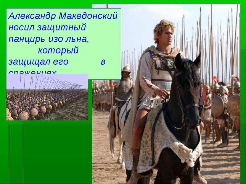 Александр Македонский носил защитный панцирь изо льна, который защищал его в ...