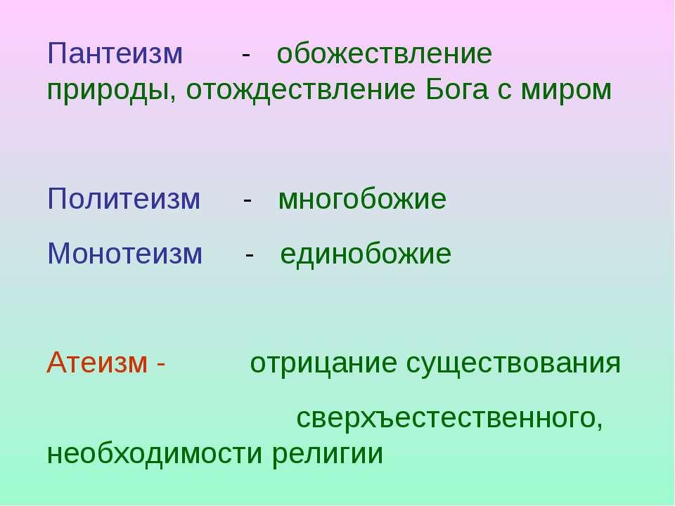 Пантеизм - обожествление природы, отождествление Бога с миром Политеизм - мно...