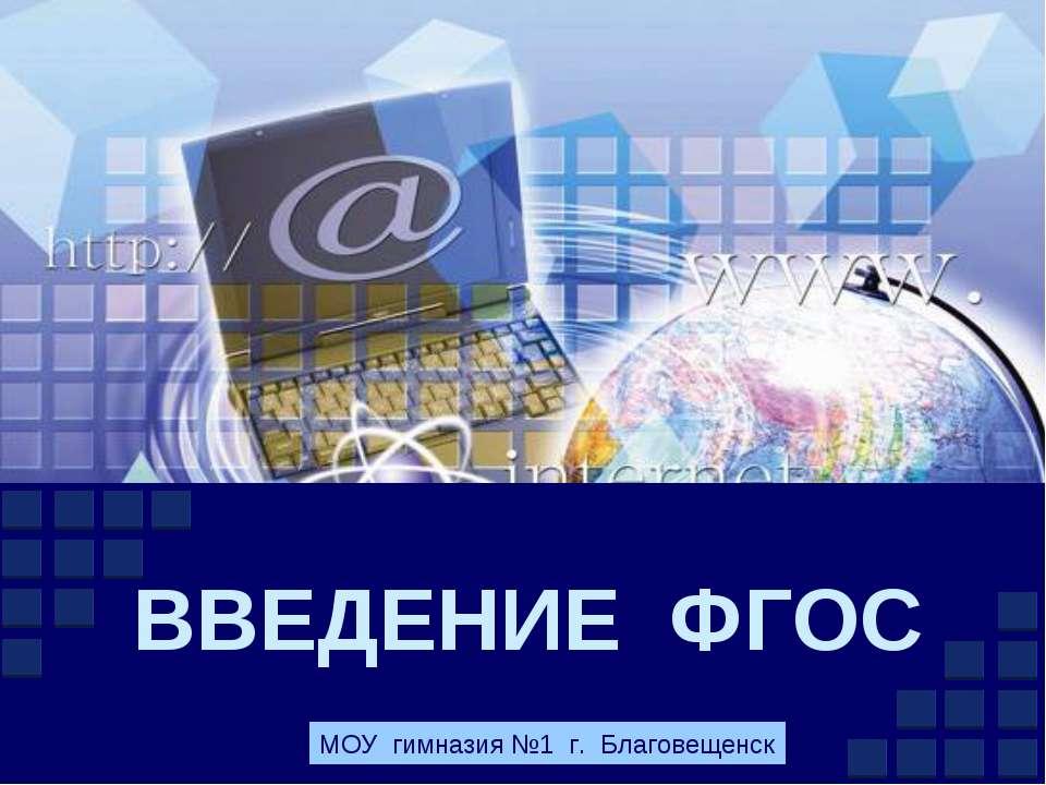 ВВЕДЕНИЕ ФГОС МОУ гимназия №1 г. Благовещенск