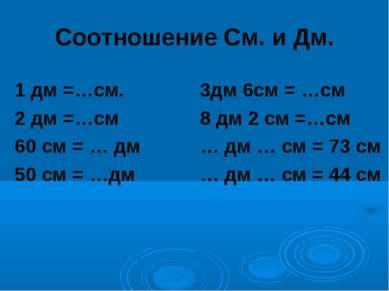 Соотношение См. и Дм. 1 дм =…см. 3дм 6см = …см 2 дм =…см 8 дм 2 см =…см 60 см...