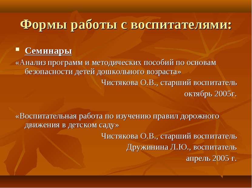 Формы работы с воспитателями: Семинары «Анализ программ и методических пособи...