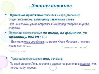 Ι. Запятая ставится: Одиночное приложение относится к нарицательному существи...