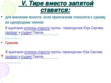 ΙV. Тире вместо запятой ставится: для внесения ясности, если приложение относ...
