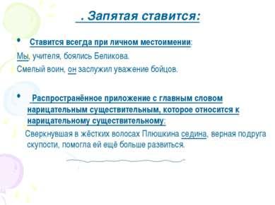 Ι. Запятая ставится: Ставится всегда при личном местоимении: Мы, учителя, боя...