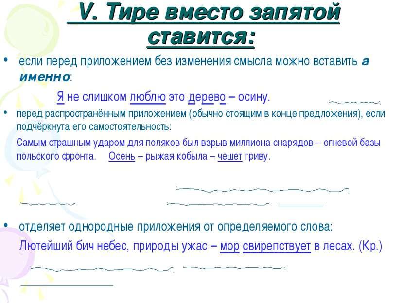ΙV. Тире вместо запятой ставится: если перед приложением без изменения смысла...