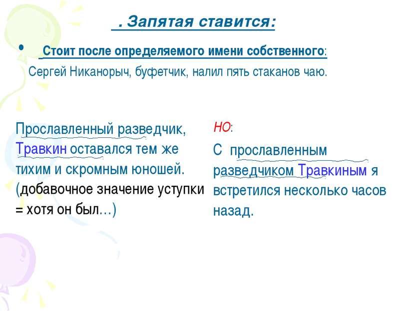 Ι. Запятая ставится: Стоит после определяемого имени собственного: Сергей Ник...