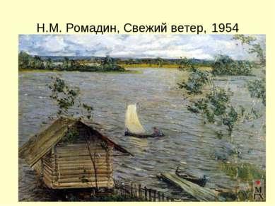 Н.М. Ромадин, Свежий ветер, 1954