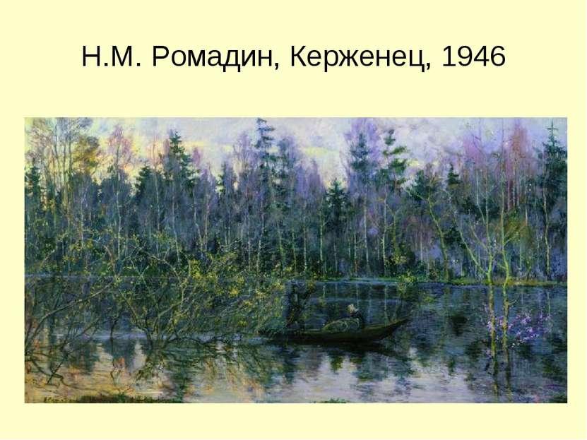 Н.М. Ромадин, Керженец, 1946