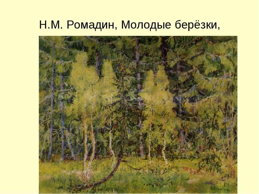 Н.М. Ромадин, Молодые берёзки,