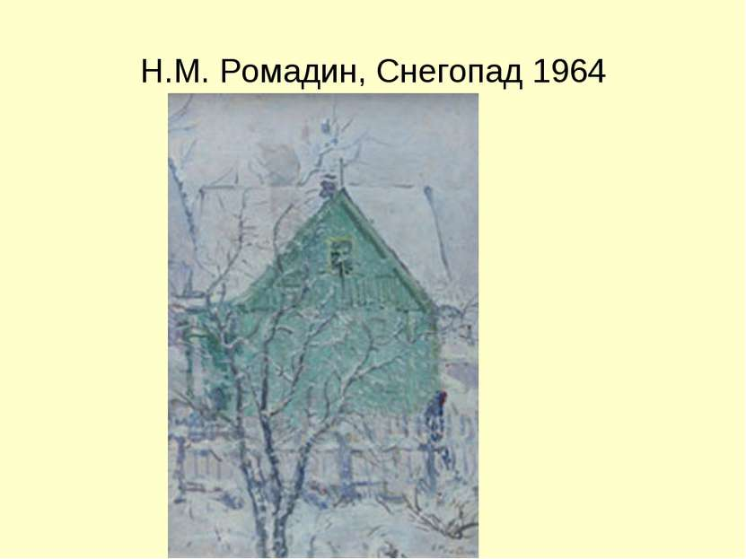Н.М. Ромадин, Снегопад 1964