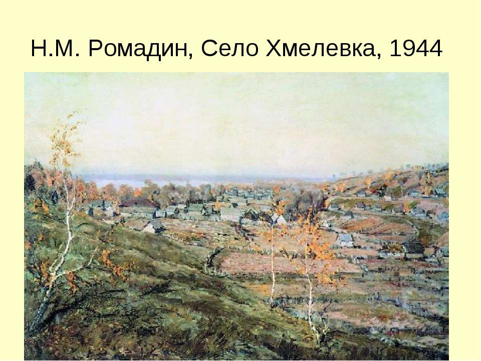 Н.М. Ромадин, Село Хмелевка, 1944