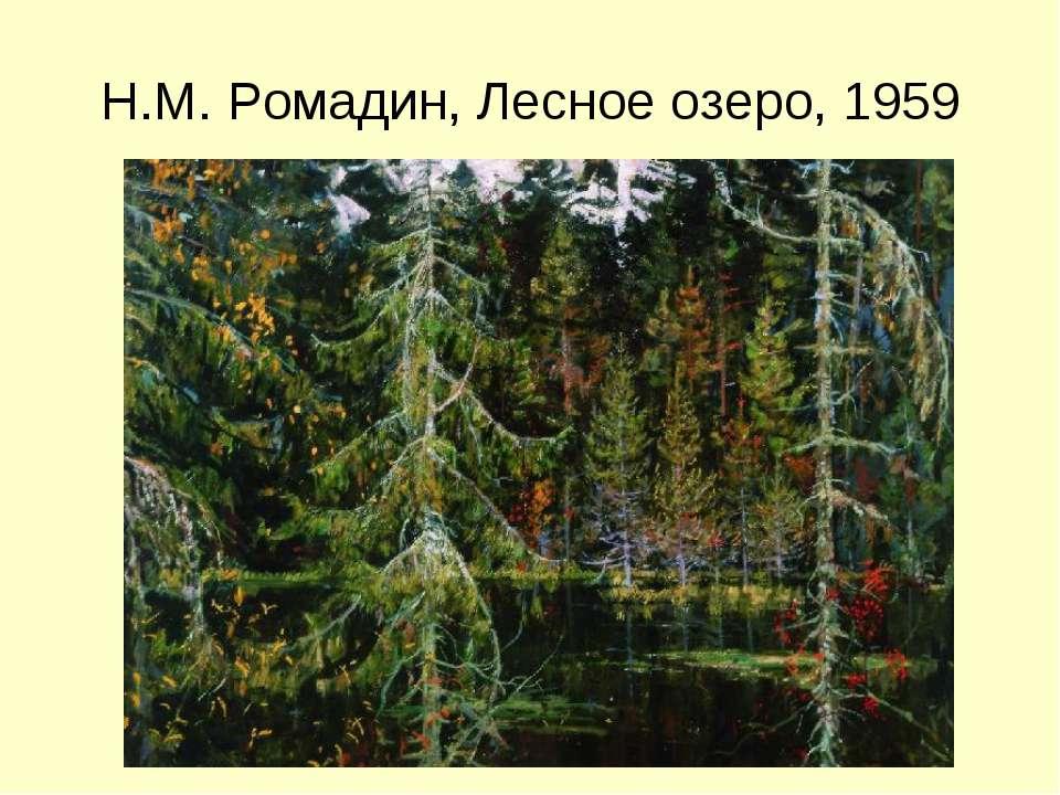 Н.М. Ромадин, Лесное озеро, 1959