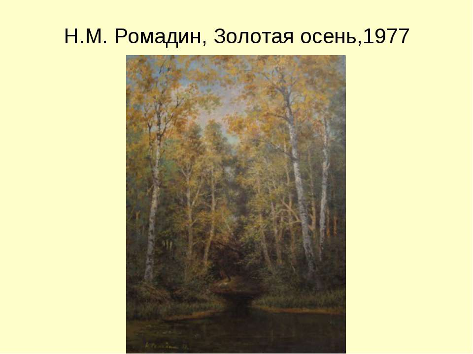 Н.М. Ромадин, Золотая осень,1977