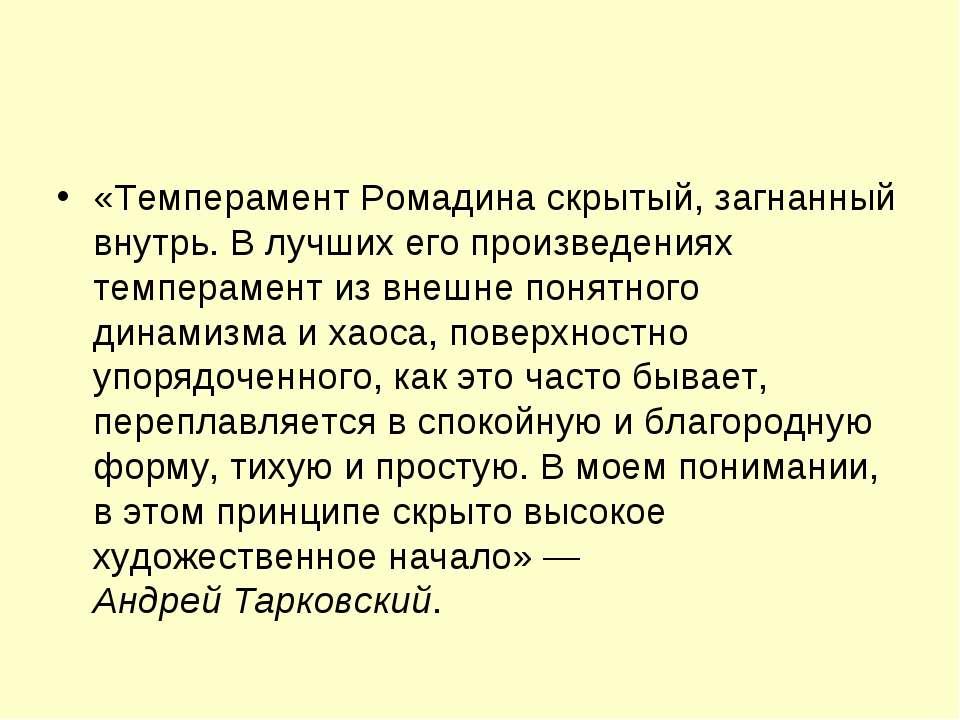 «Темперамент Ромадина скрытый, загнанный внутрь. В лучших его произведениях т...