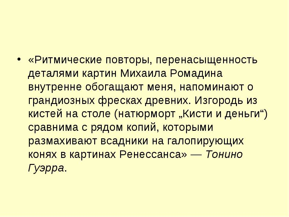 «Ритмические повторы, перенасыщенность деталями картин Михаила Ромадина внутр...