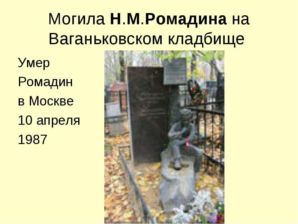 Могила Н.М.Ромадина на Ваганьковском кладбище Умер Ромадин в Москве 10 апреля...