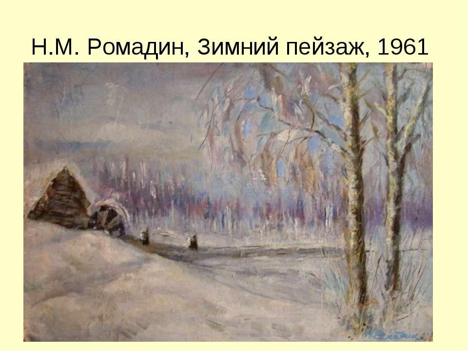 Н.М. Ромадин, Зимний пейзаж, 1961
