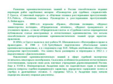 Развитию криминалистических знаний в России способствовало издание переводов ...