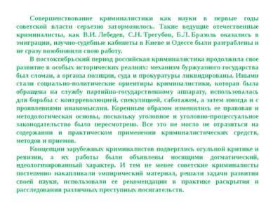 Совершенствование криминалистики как науки в первые годы советской власти сер...