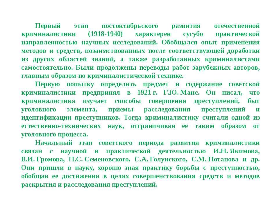 Первый этап постоктябрьского развития отечественной криминалистики (1918-1940...