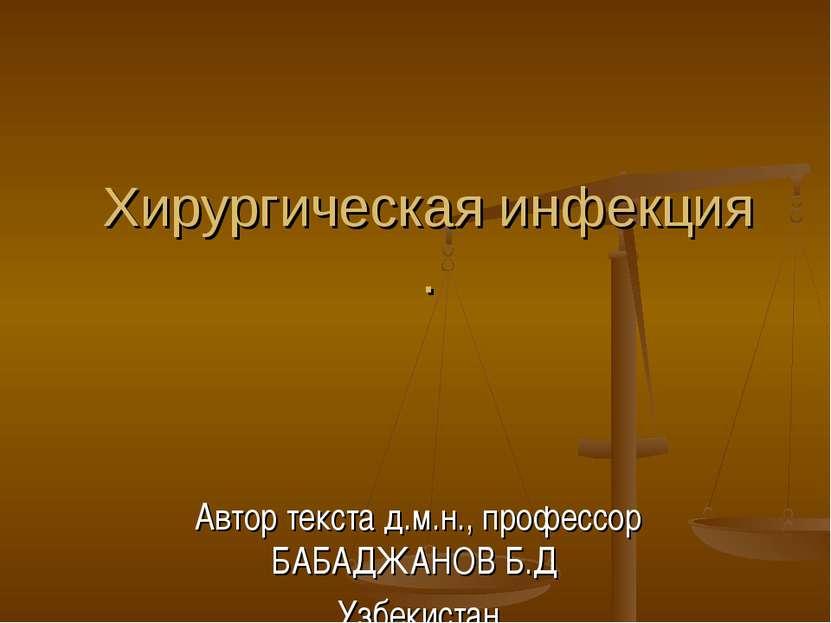 Хирургическая инфекция . Автор текста д.м.н., профессор БАБАДЖАНОВ Б.Д Узбеки...