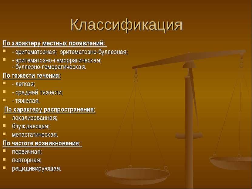 Классификация По характеру местных проявлений: - эритематозная; эритематозно-...