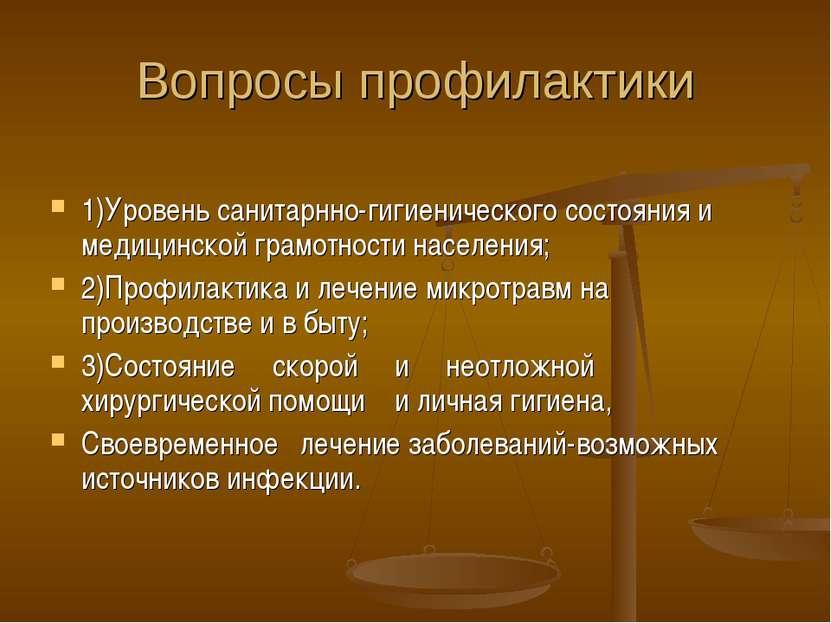 Вопросы профилактики 1)Уровень санитарнно-гигиенического состояния и медицинс...
