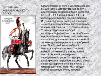 ЛИТАВРЩИК КАВАЛЕРГАРДСКОГО ПОЛКА Кавалергардский полк был сформирован в 1800 ...