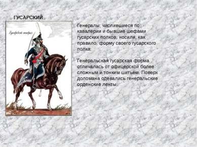 ГУСАРСКИЙ ГЕНЕРАЛ Генералы, числившиеся по кавалерии и бывшие шефами гусарски...