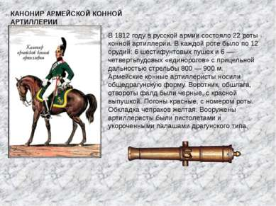 КАНОНИР АРМЕЙСКОЙ КОННОЙ АРТИЛЛЕРИИ В 1812 году в русской армии состояло 22 р...