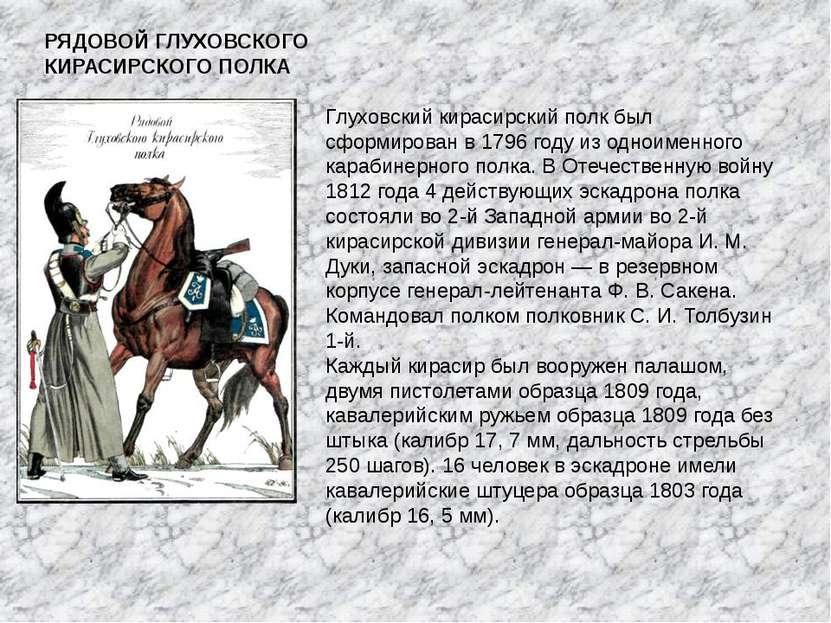 РЯДОВОЙ ГЛУХОВСКОГО КИРАСИРСКОГО ПОЛКА Глуховский кирасирский полк был сформи...