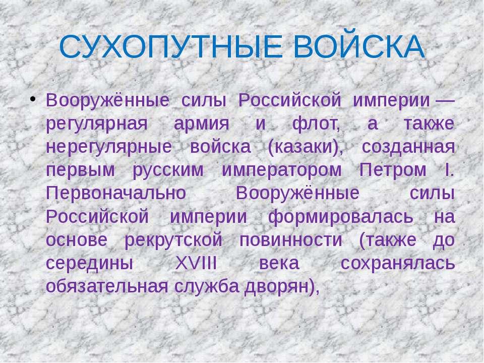 СУХОПУТНЫЕ ВОЙСКА Вооружённые силы Российской империи— регулярная армия и фл...