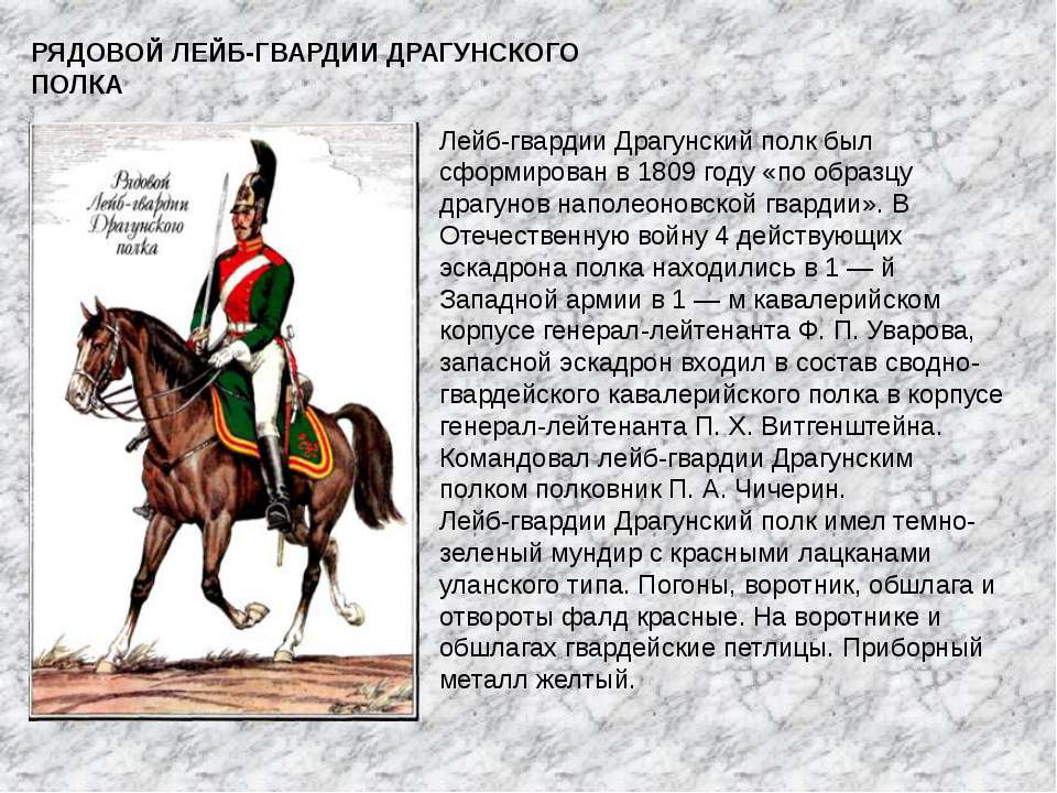 РЯДОВОЙ ЛЕЙБ-ГВАРДИИ ДРАГУНСКОГО ПОЛКА Лейб-гвардии Драгунский полк был сформ...