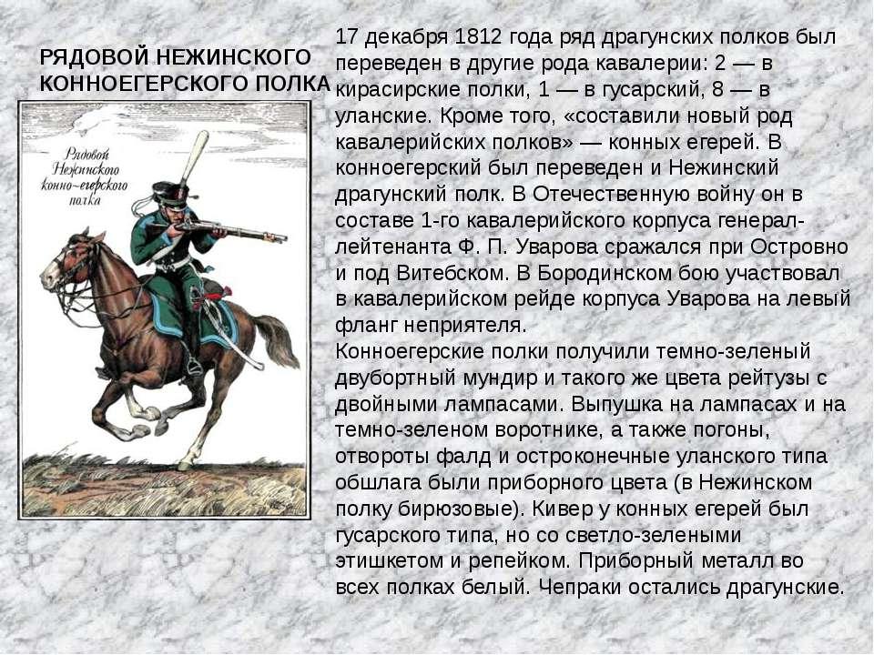 РЯДОВОЙ НЕЖИНСКОГО КОННОЕГЕРСКОГО ПОЛКА 17 декабря 1812 года ряд драгунских п...