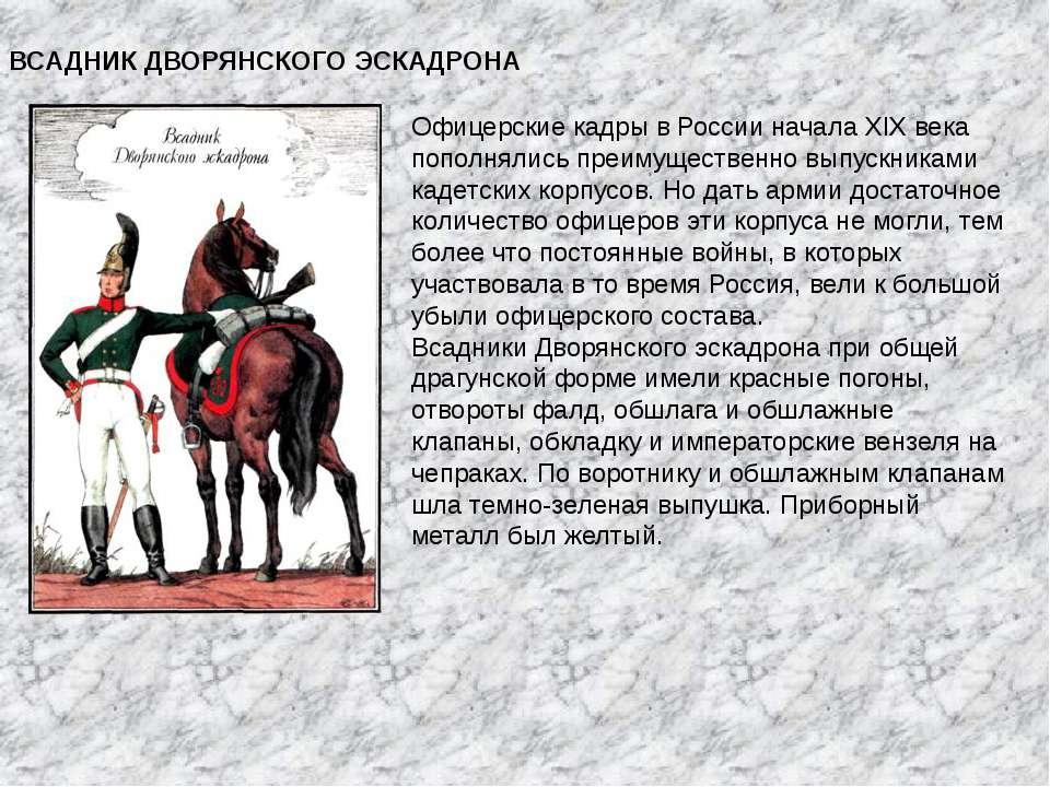 ВСАДНИК ДВОРЯНСКОГО ЭСКАДРОНА Офицерские кадры в России начала XIX века попо...
