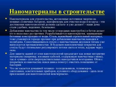Наноматериалы в строительстве Наноматериалы для строительства, автономные ист...