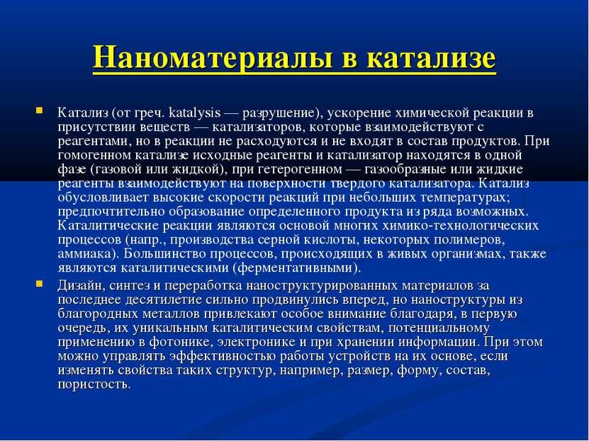 Наноматериалы в катализе Катализ (от греч. katalysis — разрушение), ускорение...