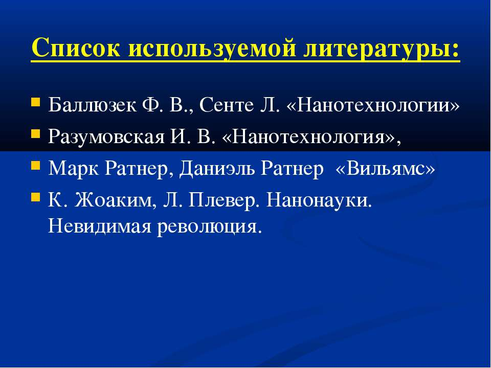 Список используемой литературы: Баллюзек Ф. В., Сенте Л. «Нанотехнологии» Раз...