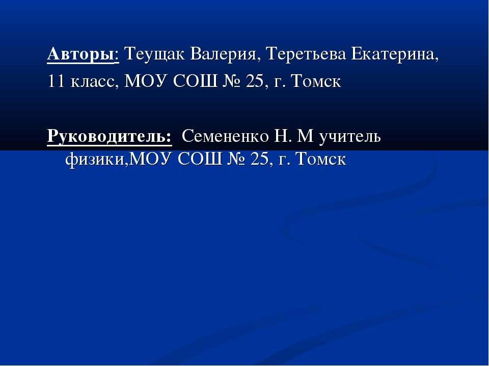 Авторы: Теущак Валерия, Теретьева Екатерина, 11 класс, МОУ СОШ № 25, г. Томск...